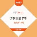 京东商城 方便面嘉年华 低至满199-100爆款2件8折/3件7折