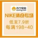 苏宁易购 NIKE 耐克 清仓专场活动全场低至7.9折