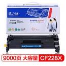 格之格 CF228X 大容量硒鼓170.1元