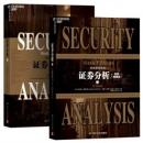 《证券分析:原书第6版》经典畅销版上下2册67.24元(需用券)