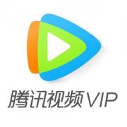 腾讯视频VIP会员 12个月 手机+电脑+平板