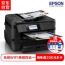 EPSON 爱普生 WF-7728 A3无线彩色喷墨一体机5499元(晒单送200E卡)