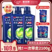 C罗代言 清扬 男士活力薄荷运动洗发水 500g*3瓶+200g