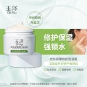 Dr.Yu 玉泽 皮肤屏障修护保湿霜(50g+舒缓修护调理乳霜5g*2) *3件291.8元包邮(需用券,合97.27元/件)