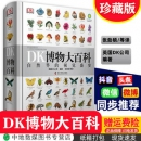 DK博物大百科 中文版 自然界的视觉盛宴190元包邮