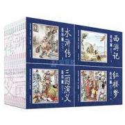 《中国古典四大名著连环画》 全48册