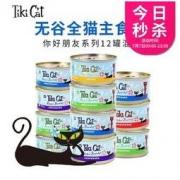 Tiki cat 蒂基猫 你好朋友系列猫罐头 12罐混拼 *3件