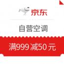 京东 自营空调 满999减50元优惠券满999减50元