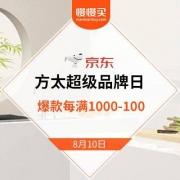 京东商城:方太超级品牌日 爆款每满1000-100