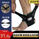 MATTDAWEI 运动轻薄脚腕护踝绑带 2只 防崴脚扭伤/复健21.8元包邮