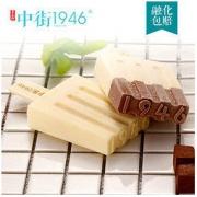 88VIP: 中街1946 冰淇淋 牛乳*6+半巧*6 12支装84.55元包邮(需用券)