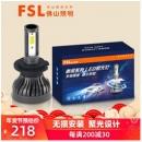 FSL 佛山照明 傲视系列 LED灯泡 白光一对装 H7 27W 6000K188元