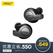 Jabra 捷波朗 Elite 65t 臻律 入耳式蓝牙耳机649元包邮