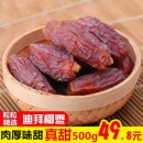 以稀 迪拜原产 特级大个黑椰枣 500g46.8元包邮