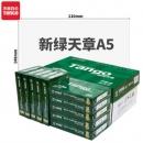 TANGO 新绿天章 A5复印纸 80g 500张/包 10包装119元