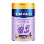 Friso 美素佳儿 儿童奶粉 4段 900g 罐装 *2件312元(合156元/件)