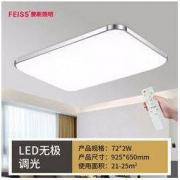 FEISS 费斯 X2001 LED吸顶灯 72w *2件478.4元(合239.2元/件)