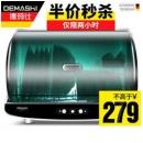 DEMASHI 德玛仕 ZTP30A-2 桌面消毒柜279元