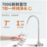 Joyoung 九阳 JYW-R7s 反渗透纯水机1599元