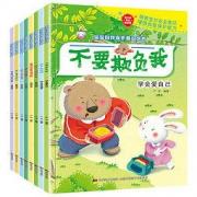 白菜价:《宝宝自我保护安全意识培养绘本》全8册