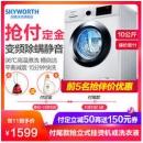 Skyworth 创维 F100PC5 10公斤 滚筒洗衣机1399元