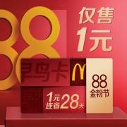 McDonald's 麦当劳 1元早鸟券