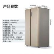 Panasonic 松下 NR-W57S1-N 对开门冰箱 570L