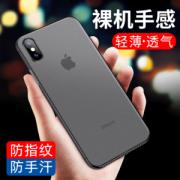 菁拓 iPhone系列 磨砂轻薄手机壳2.9元包邮白菜价