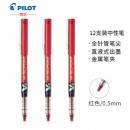 PILOT 百乐 BX-V5 中性笔 12支装 0.5mm 多色可选 *5件226.8元包邮(拍下立减,45.36元/件)