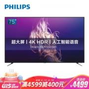 PHILIPS 飞利浦 75PUF6393/T3 75英寸 4K液晶电视