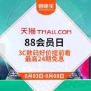 促销活动: 天猫88会员日 3C数码预热开启分会场汇总,最高24期免息,好价提前关注