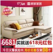 KUKa 顾家家居 DK.1022 真皮沙发组合6649元