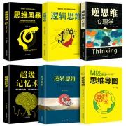 《思维导图+超级记忆术+逆转思维+思维风暴+逻辑思维+逆思维心理学》全六册