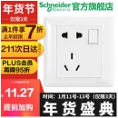 Schneider Electric 施耐德电气 五孔带开关插座9.41元