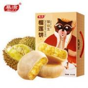 MUZI 慕滋 猫山王榴莲饼 800g24.8元包邮(需用券)