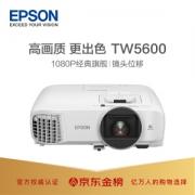 京东PLUS会员: EPSON 爱普生 CH-TW5600 投影机