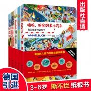 《德国幼儿智力发展启蒙训练书》全5册 纸板书