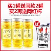茶博山  新鲜蜂蜜冻干柠檬片 50g*3罐  约60片12.8元包邮