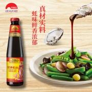 凑单品: 李锦记 财神蚝油 510克