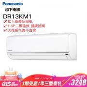 Panasonic 松下 CS-DR13KM1/CU-DR13KM1 1.5匹 壁挂式空调3098元包邮(需用券)