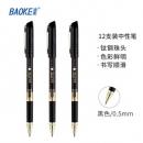 BAOKE 宝克 百胜系列 W7 中性笔 0.5mm 12支/盒 *5件67.5元(合13.5元/件)
