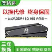 MAXSUN 铭瑄 终结者 DDR4 2666MHz 台式机内存 8G