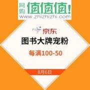 京东商城:自营图书每满100-50、99元选10件