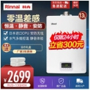 Rinnai 林内 13QD03 13升 燃气热水器2699元