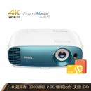BenQ 明基 TK800M 4K投影仪7799元(需用券)