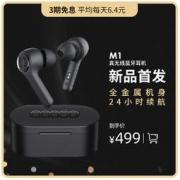 VSONIC/威索尼可M1 真无线蓝牙耳机入耳式耳塞耳麦魔音隔音降噪克