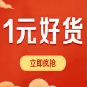 促销活动:京东极速版 1元好货疯抢专区特价秒杀低至9.9元/19.9元/29.9元