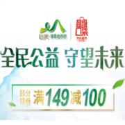 移动专享:京东 全民公益守望未来 做任务抽京豆实测20京豆
