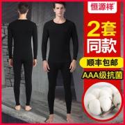 AAA级抗菌,100%纯棉:恒源祥 男女 保暖内衣套装