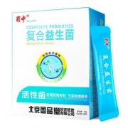 【20条/盒】蜀中成人儿童孕妇复合益生菌13元
